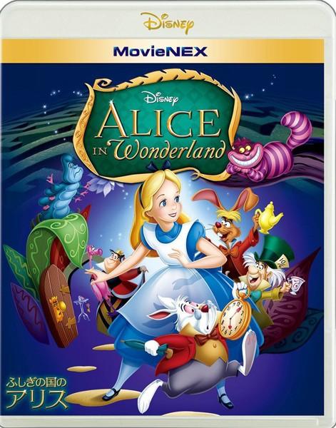 ふしぎの国のアリス MovieNEX (ブルーレイ+DVD+デジタルコピー(クラウド対応)+MovieNEXワールド)