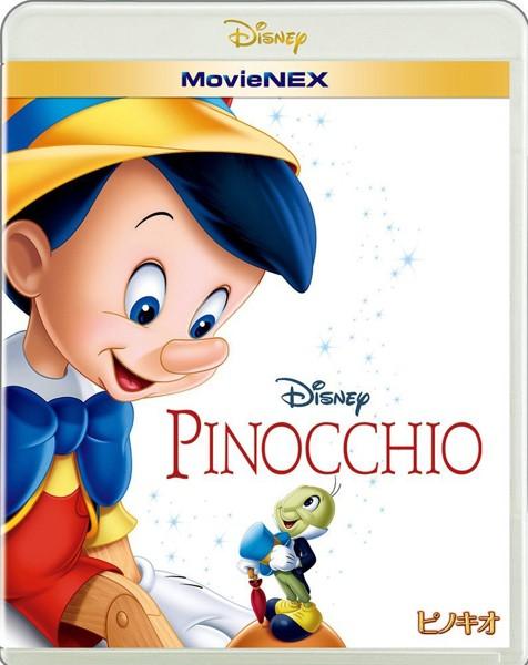 ピノキオ (ブルーレイ+DVD+デジタルコピー(クラウド対応)+MovieNEXワールド)