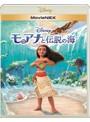 【予約】モアナと伝説の海(BD)