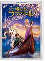 塔の上のラプンツェル (DVD+ブルーレイディスク)