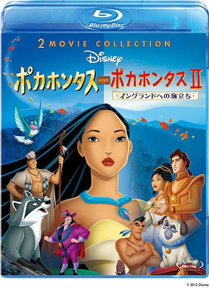 ポカホンタス&ポカホンタス II 2Movie Collection (ブルーレイディスク)