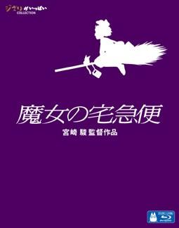 魔女の宅急便 (ブルーレイディスク)
