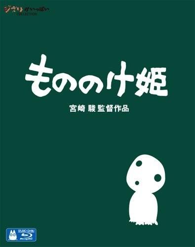 もののけ姫 (ブルーレイディスク)