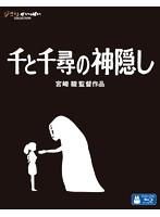 千と千尋の神隠し (ブルーレイディスク)