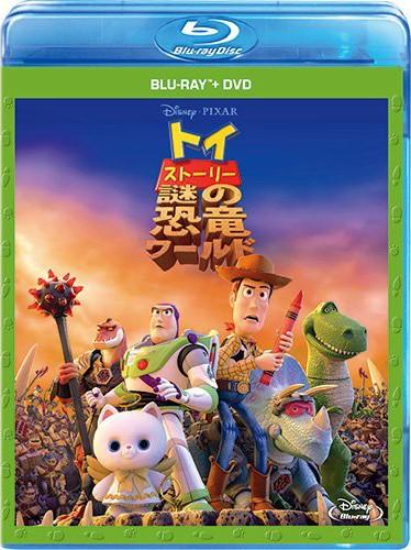 トイ・ストーリー 謎の恐竜ワールド (ブルーレイディスク+DVDセット)
