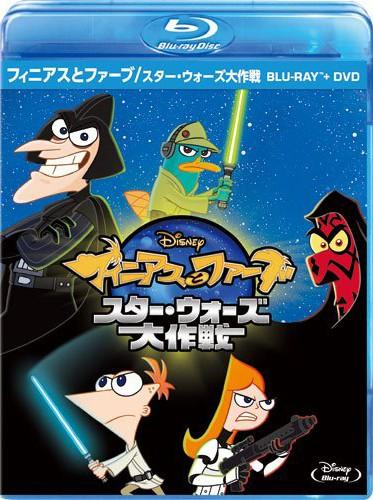 フィニアスとファーブ/スター・ウォーズ大作戦 (ブルーレイディスク+DVDセット)
