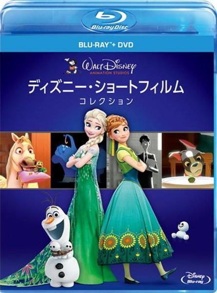 ディズニー・ショートフィルム・コレクション (ブルーレイディスク+DVDセット)