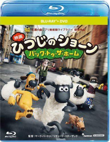 ひつじのショーン〜バック・トゥ・ザ・ホーム〜 (ブルーレイディスク+DVD)