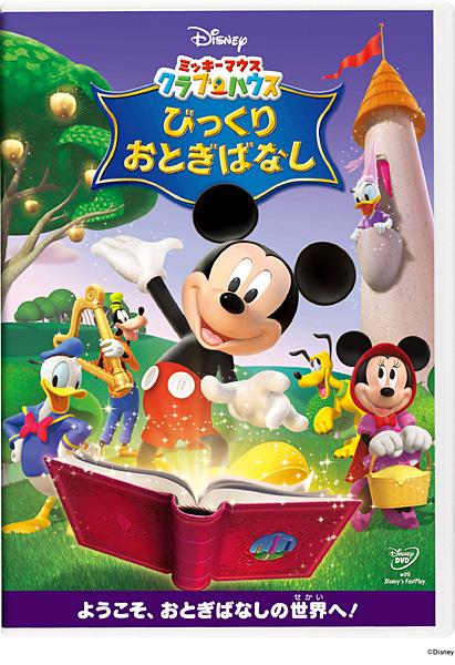 ミッキーマウス クラブハウス/びっくりおとぎばなし