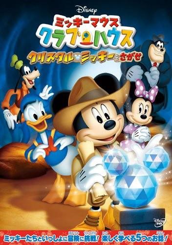 ミッキーマウス クラブハウス/クリスタル・ミッキーをさがせ