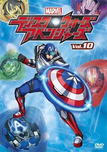 ディスク・ウォーズ:アベンジャーズ Vol.10