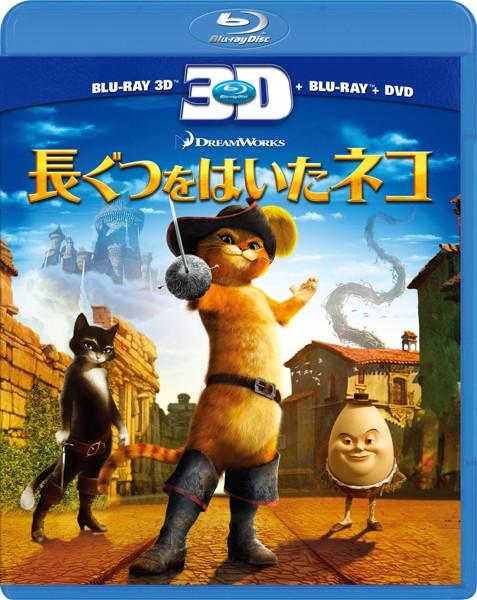 長ぐつをはいたネコ 3枚組 (3D・2Dブルーレイディスク&DVD)
