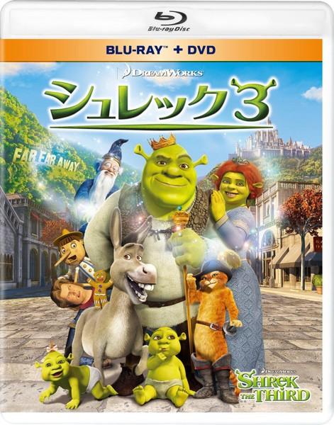 シュレック3 (ブルーレイディスク&DVD 2枚組)
