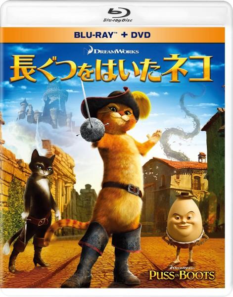 長ぐつをはいたネコ (ブルーレイディスク&DVD 2枚組)