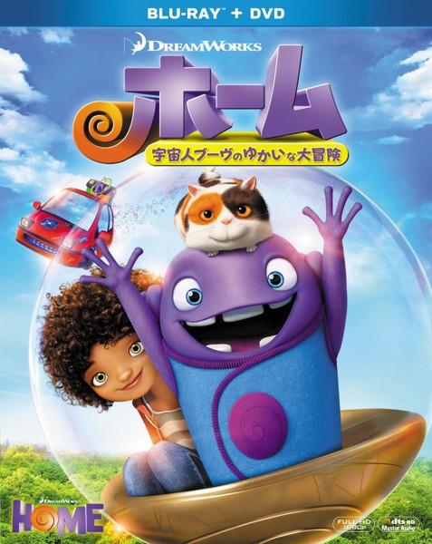 ホーム 宇宙人ブーヴのゆかいな大冒険 (初回生産限定 ブルーレイディスク&DVD)