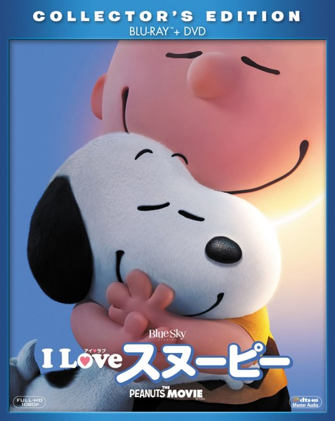 I LOVE スヌーピー THE PEANUTS MOVIE(初回生産限定 2枚組 ブルーレイディスク&DVD)