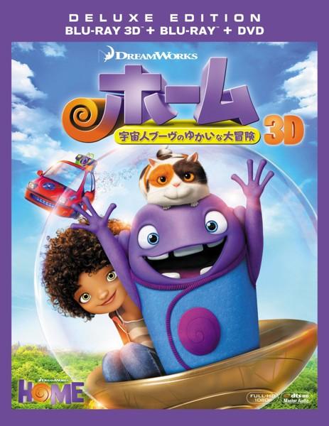ホーム 宇宙人ブーヴのゆかいな大冒険 (初回生産限定3D・2Dブルーレイディスク&DVD)