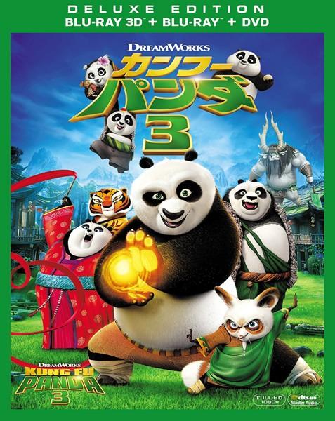カンフー・パンダ3 (初回生産限定 3D&ブルーレイディスク&DVD)