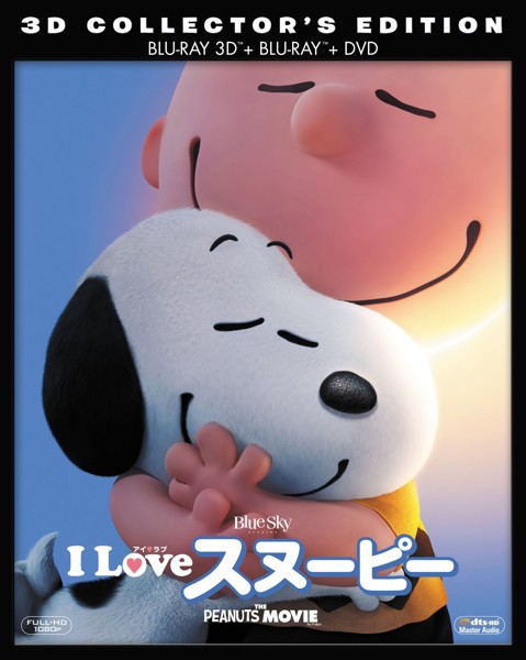 I LOVE スヌーピー THE PEANUTS MOVIE(初回生産限定 3枚組 3D・2Dブルーレイディスク&DVD)