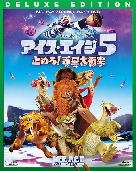 アイス・エイジ5 止めろ!惑星大衝突 (初回生産限定 3D・2Dブルーレイディスク&DVD)