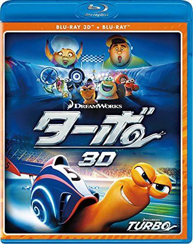 ターボ (3D・2Dブルーレイディスクセット 2枚組)