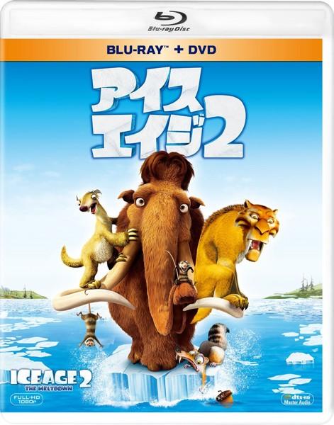 アイス・エイジ2 (ブルーレイディスク&DVD)