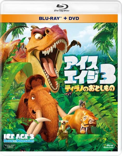 アイス・エイジ3 ティラノのおとしもの (ブルーレイディスク&DVD)