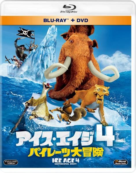 アイス・エイジ4 パイレーツ大冒険 (ブルーレイディスク&DVD)