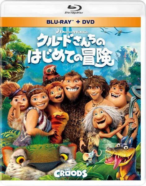 クルードさんちのはじめての冒険 (ブルーレイディスク&DVD)