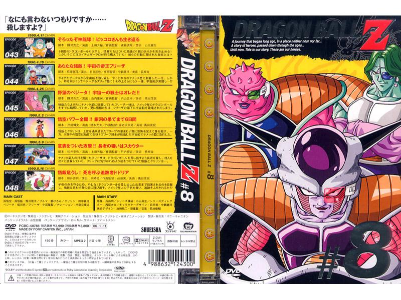 DRAGON BALL Z #8