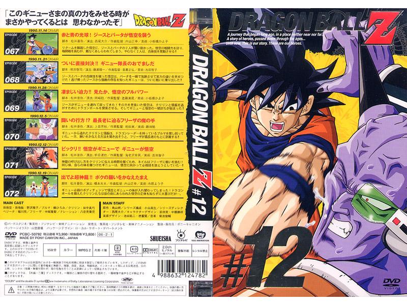 DRAGON BALL Z #12