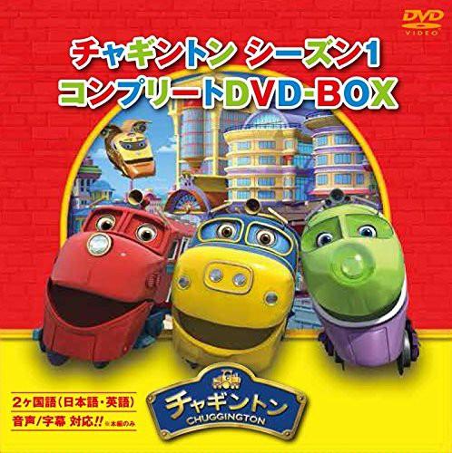 チャギントン シーズン1 コンプリートDVD-BOX(18枚組)スペシャルプライス版