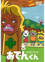リリー・フランキー PRESENTS おでんくん(9)[PCBE-12382][DVD] 製品画像