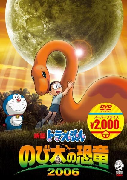 映画ドラえもん のび太の恐竜2006【映画ドラえもんスーパープライス商品】1323512