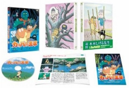 映画『カッパの三平』特別愛蔵版(初回限定生産)