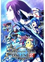 ファンタシースターオンライン2 ジ アニメーション(3)(初回限定版)