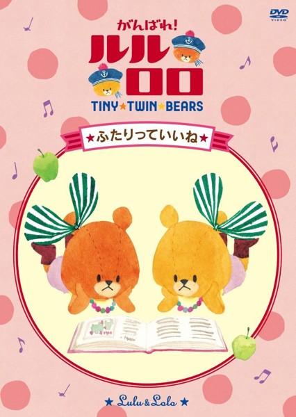 TINY TWIN BEARS:LULU&LOLO がんばれ!ルルロロ〜ふたりっていいね〜