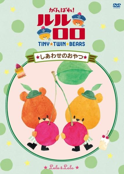 TINY TWIN BEARS:LULU&LOLO がんばれ!ルルロロ〜しあわせのおやつ〜