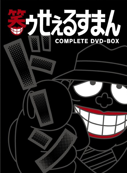 笑ゥせぇるすまん[完全版]DVD-BOX