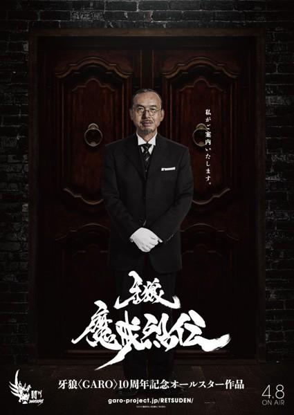 牙狼〜魔戒烈伝〜 DVD BOX