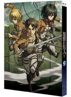 進撃の巨人DVD 9