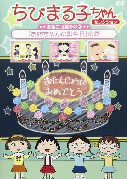 ちびまる子ちゃんセレクション お誕生日編(2)「お姉ちゃんの誕生日」の巻