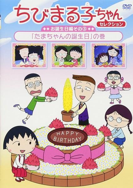 ちびまる子ちゃんセレクション お誕生日編(3)「たまちゃんの誕生日」の巻