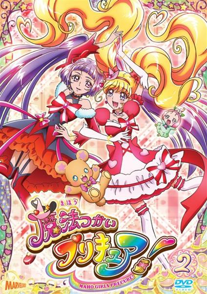 魔法つかいプリキュア!vol.2