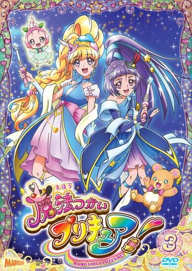 魔法つかいプリキュア!vol.3