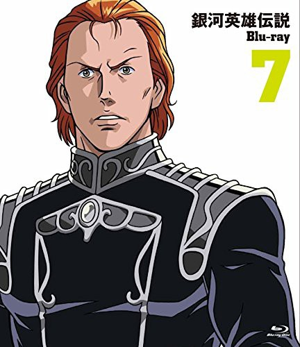 銀河英雄伝説 Vol.7 (ブルーレイディスク)