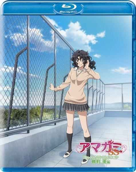 アマガミSS Blu-rayソロ・コレクション 棚町薫編 (ブルーレイディスク)