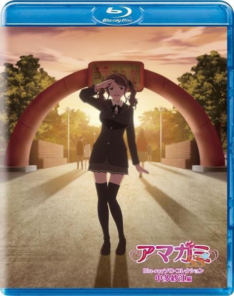 アマガミSS Blu-rayソロ・コレクション 中多紗江編 (ブルーレイディスク)
