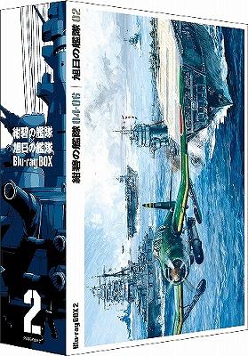 紺碧の艦隊×旭日の艦隊 Blu-ray Box(2) (ブルーレイディスク)