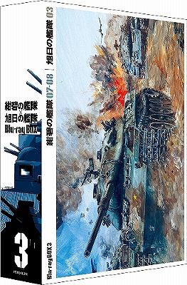 紺碧の艦隊×旭日の艦隊 Blu-ray Box(3) (ブルーレイディスク)